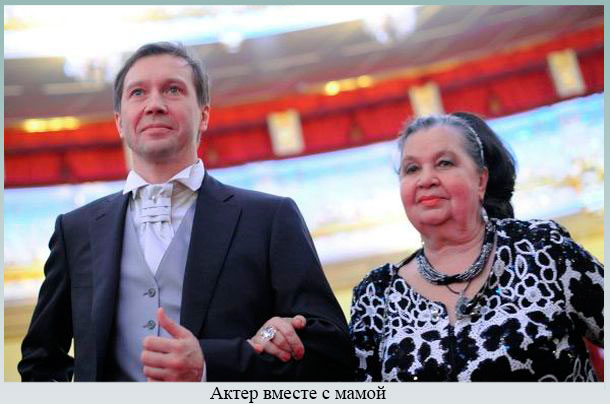Актер вместе с мамой