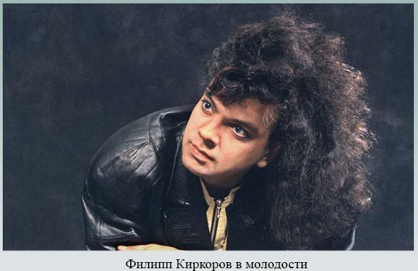 Филипп Киркоров в молодости