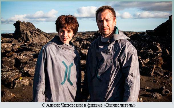 С Анной Чиповской в фильме Вычислитель