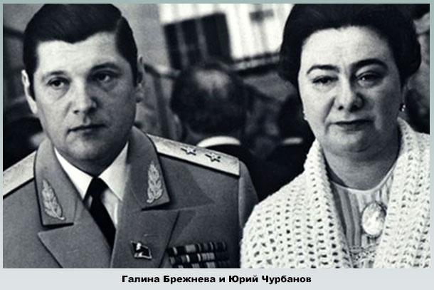 Последний муж Галины Брежневой