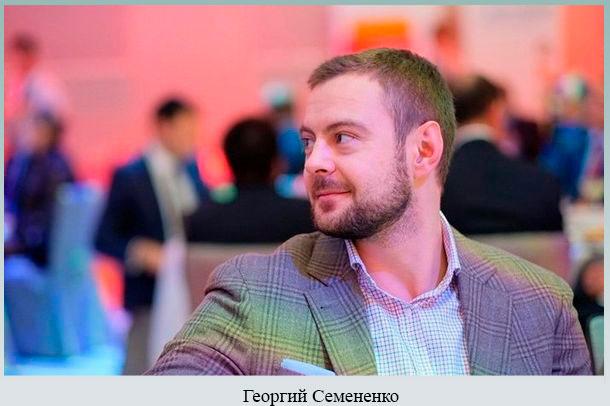 Георгий Семененко
