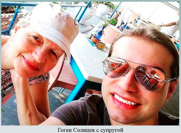 Гоген Солнцев с супругой