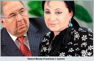 Супруги Усмановы сейчас