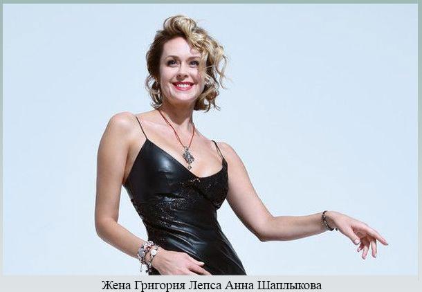 Жена Григория Лепса - Анна Шаплыкова