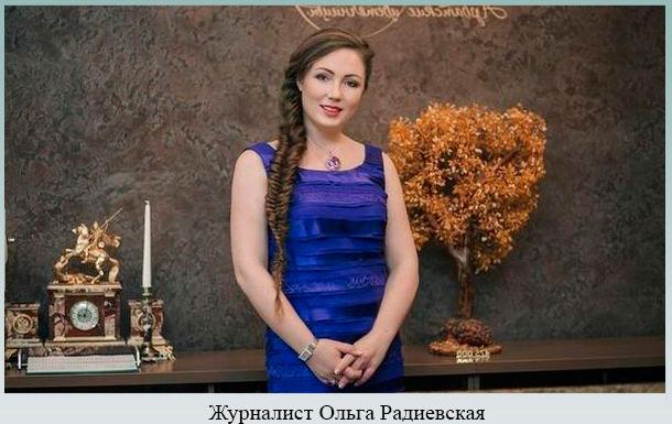 Журналист Ольга Радиевская