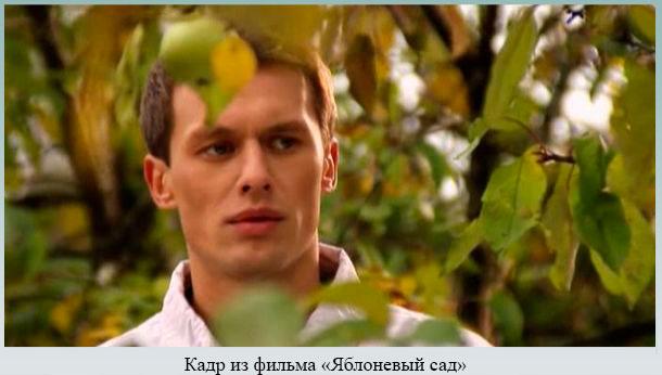 Кадр из фильма Яблоневый сад