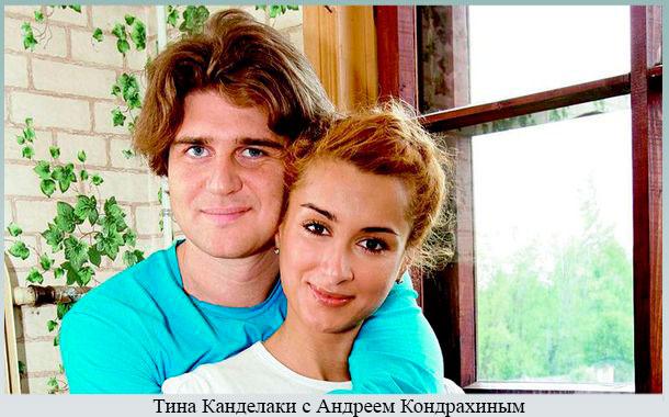 Тина Канделаки с Андреем Кондрахиным