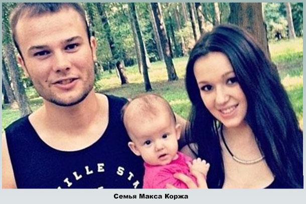 Макс с супругой Таней и дочкой Эмилией