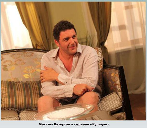 Максим Виторган в кино