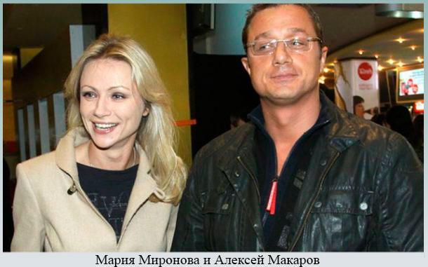 Миронова и Алексей Макаров