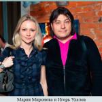 Мария Миронова и Игорь Удалов