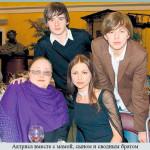 Актриса вместе с мамой, сыном и сводным братом