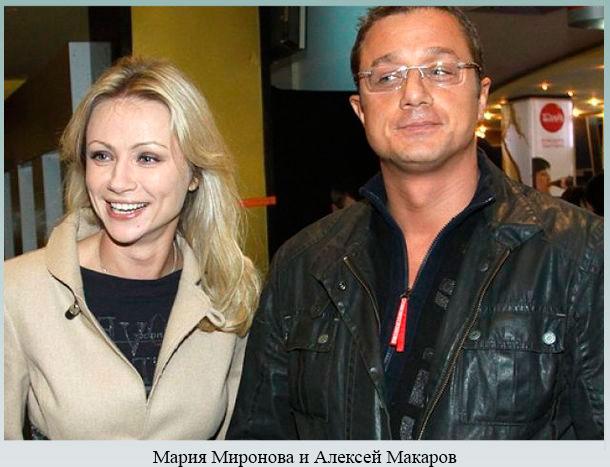 Мария и Алексей Макаров