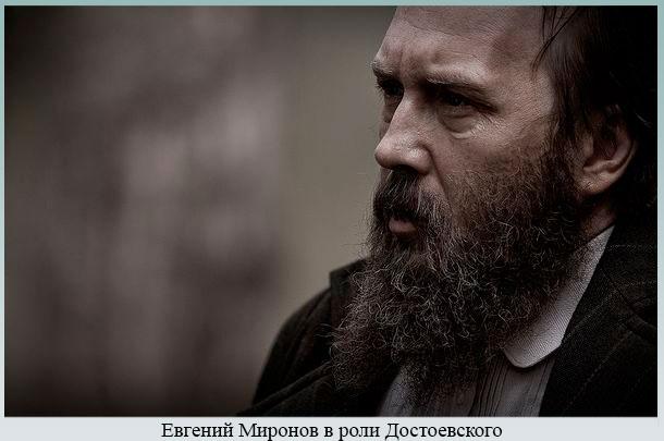 в роли Достоевского