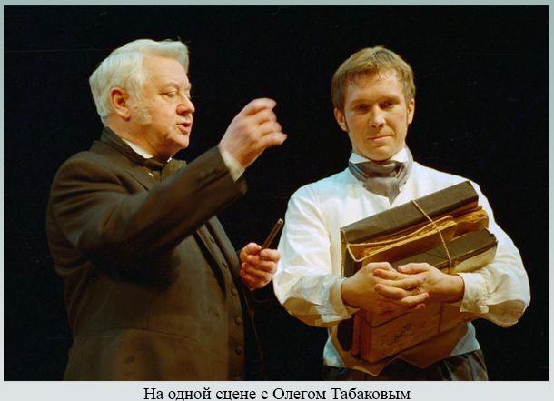 На одной сцене с Олегом Табаковым