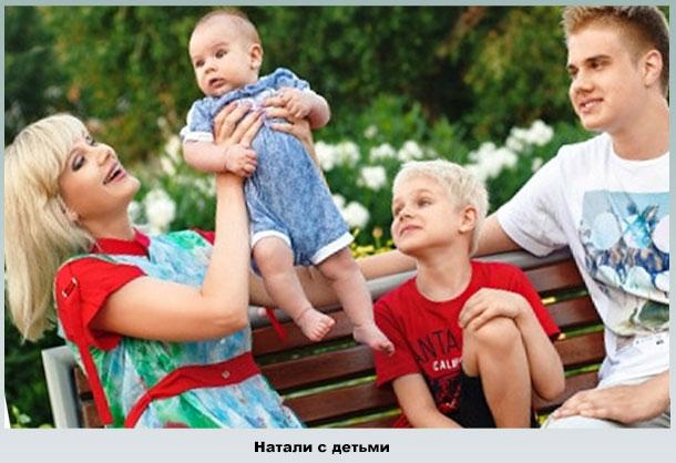 Три сына певицы Натали: Арсений, Анатолий и маленький Евгений