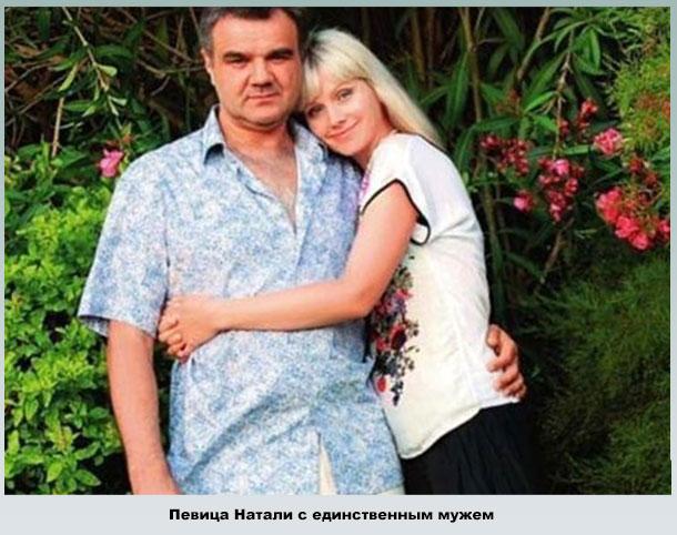 Натали и ее муж Александр Рудин