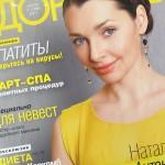 "На обложке журнала ""Красота и здоровье"""