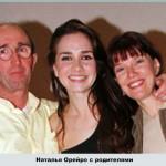 Папа и мама звезды