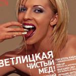 """На обложке журнала """"Плейбой"""""""