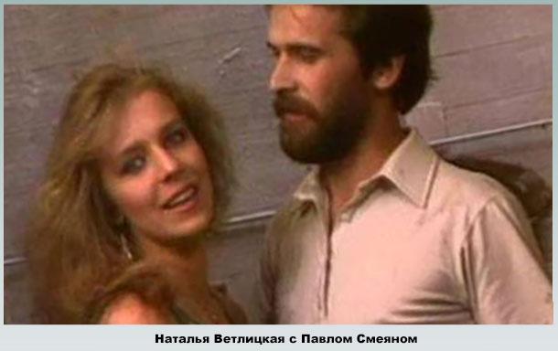 Первый муж Натальи Ветлицкой