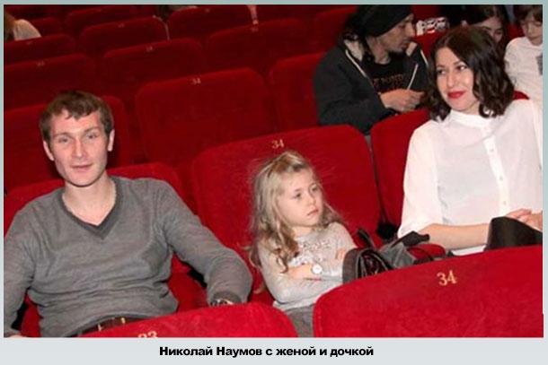 Семья Наумова