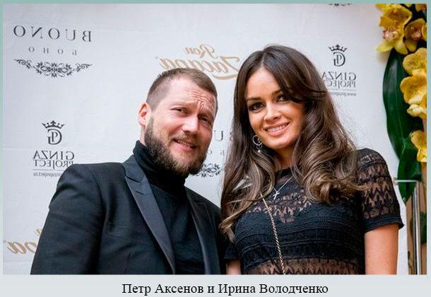 Петр Аксенов и Ирина Володченко