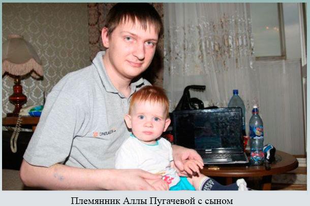Племянник Аллы Пугачевой с сыном
