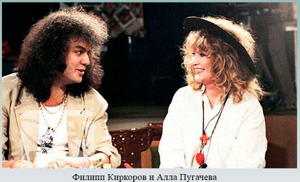 Филипп Киркоров и Алла Пугачева