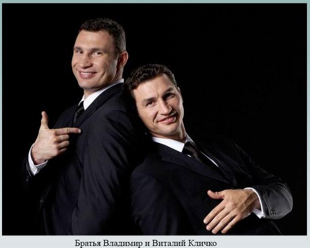 Братья Владимир и Виталий Кличко
