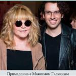 Примадонна с Максимом Галкиным