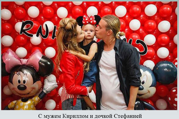 С мужем Кириллом и дочкой Стефанией