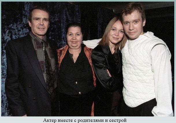 Актер вместе с родителями и сестрой