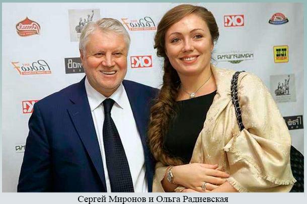 Миронов и Радиевская