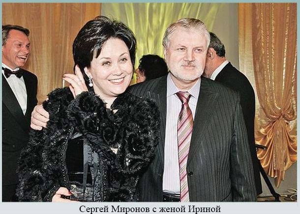 Миронов с женой Ириной