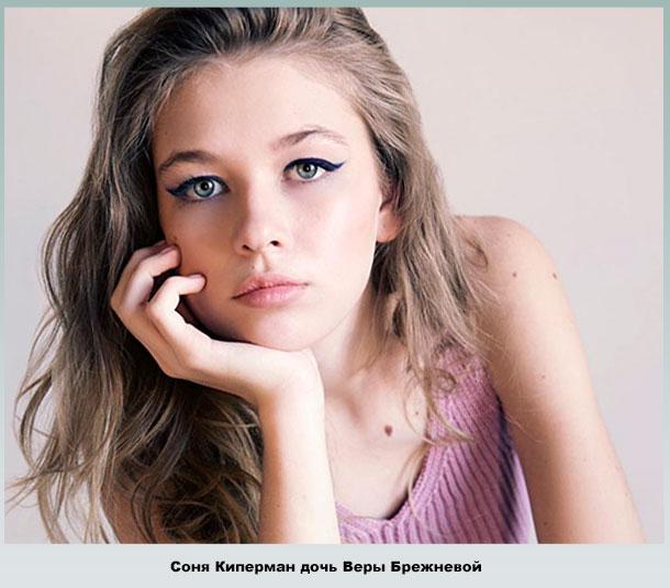 Дочь Веры Соня от брака с Михаилом Киперманом