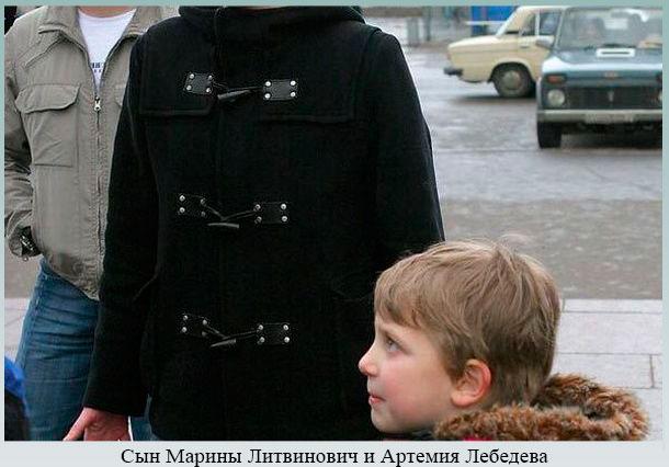 Сын Литвинович и Лебедева