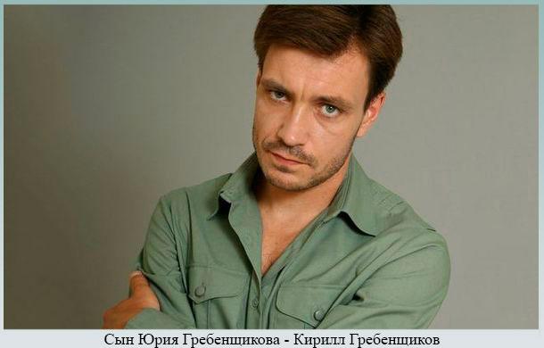 Сын - Кирилл Гребенщиков