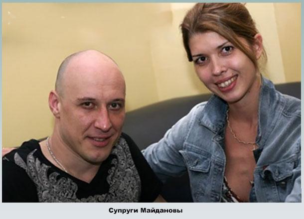 Денис Майданов с женой сейчас