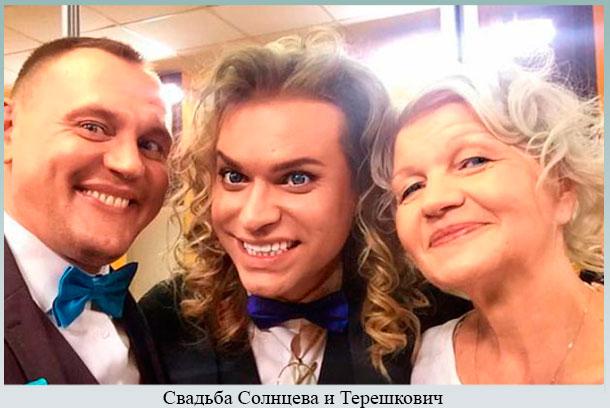 Свадьба Солнцева и Терешкович
