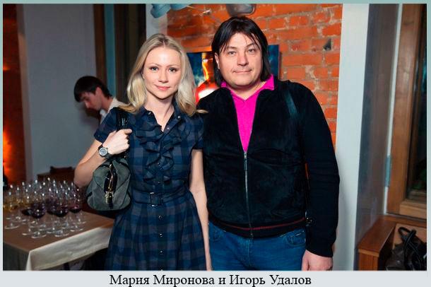 Миронова и Игорь Удалов
