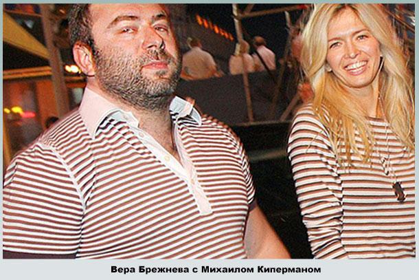 Вера Брежнева со вторым мужем