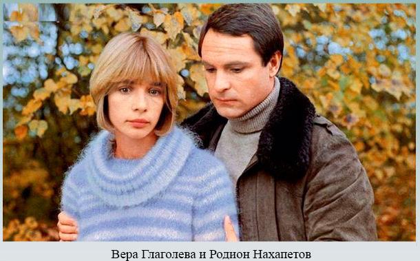 Вера Глаголева и Родион Нахапетов