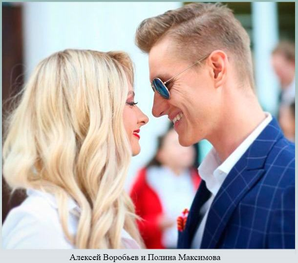 Воробьев и Полина Максимова