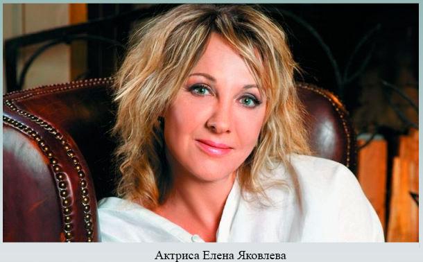Актриса Елена Яковлева