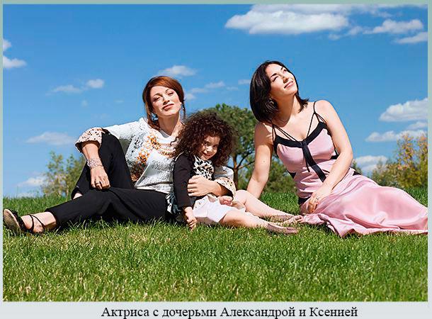 Актриса с дочерьми Александрой и Ксенией
