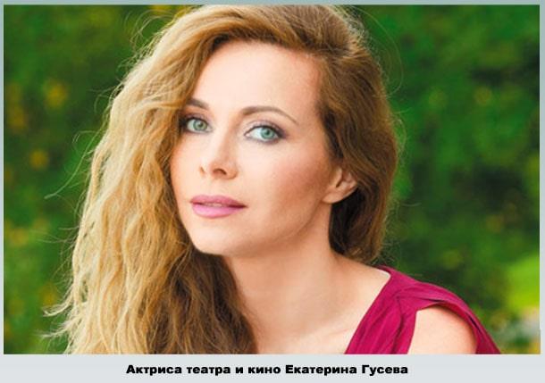 Гусева Екатерина: биография, личная жизнь, сколько лет актрисе, муж и дети,  фото