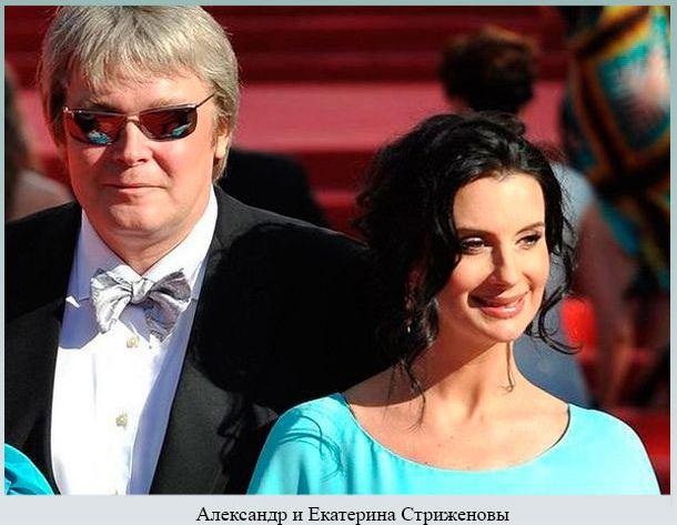 Александр и Екатерина Стриженовы