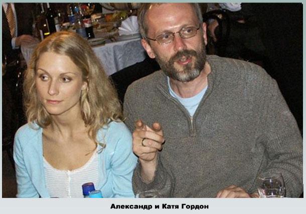 Александр со второй женой