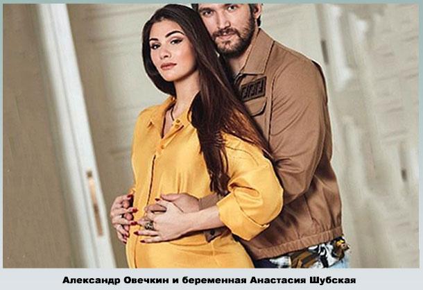 Семья Овечкина в ожидании рождения сына